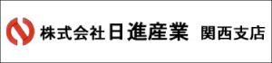 株式会社日新産業 関西支店