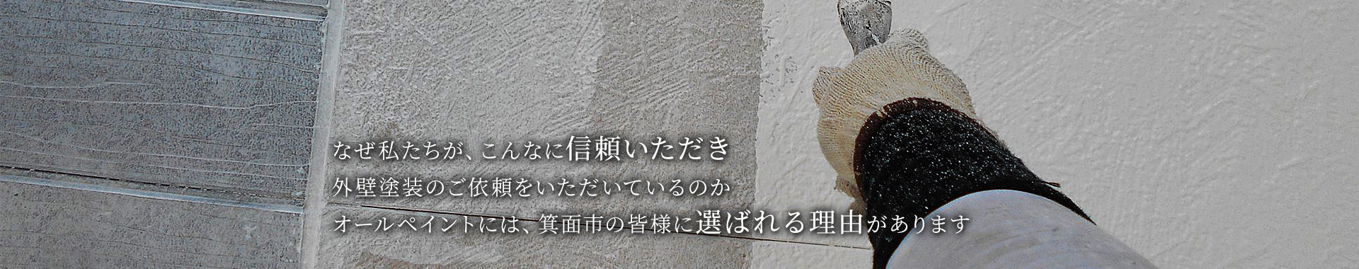 なぜ私たちが、こんなに信頼いただき外壁塗装のご依頼をいただいているのかオールペイントには、箕面市の皆様に選ばれる理由があります
