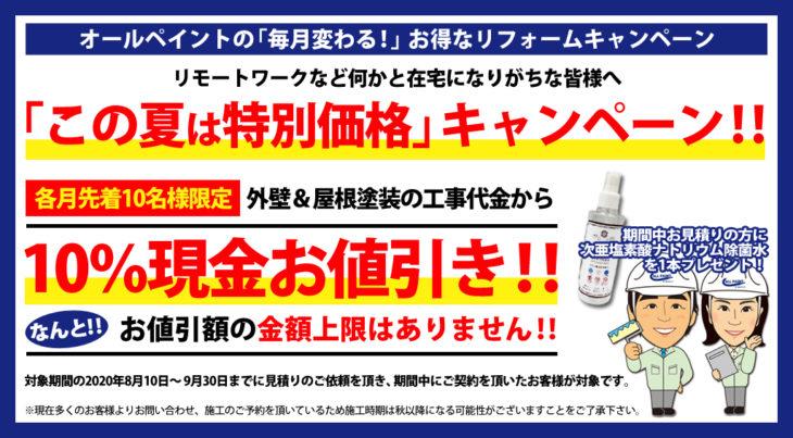 【9月末まで限定】10%値引きの塗装特別価格キャンペーン